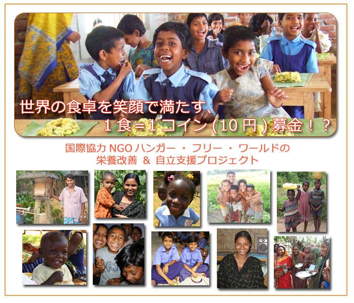 栄養改善&自立支援 募金・寄付/ハンガー・フリー・ワールド