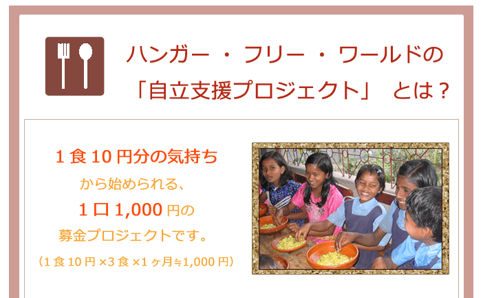 自立支援プロジェクト/ハンガー・フリー・ワールド