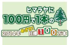 100円で1本