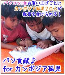 パソ貢献 for カンボジア孤児