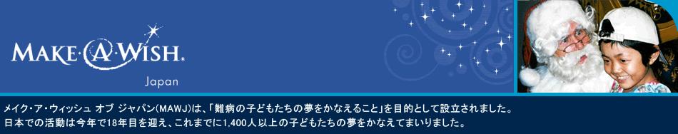 一般財団法人メイク・ア・ウィッシュ オブ ジャパン