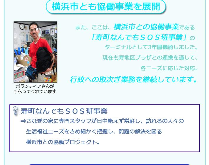 横浜市とも協働事業を展開