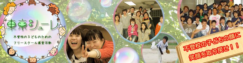 ~子どもがホッと安心できる居場所を~ フリースクール東京シューレ